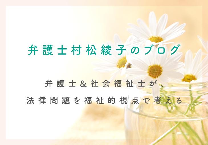 弁護士&社会福祉士が、法律問題を福祉的視点で考える、村松綾子のブログ
